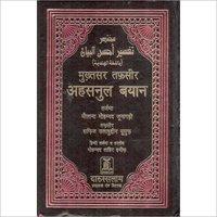 Mukhtasar Tafseer Ahsanul Al Biyan (Holy Quran) Hindi
