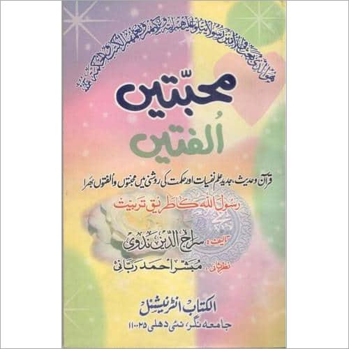 Mohabbatein Ul Fatein