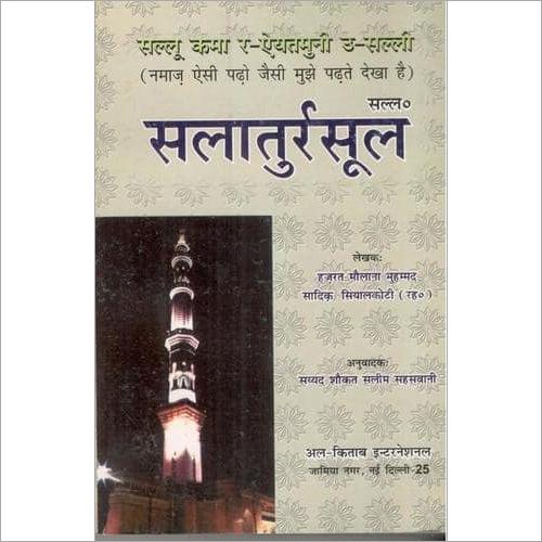 Salatur Rasool (Hindi)