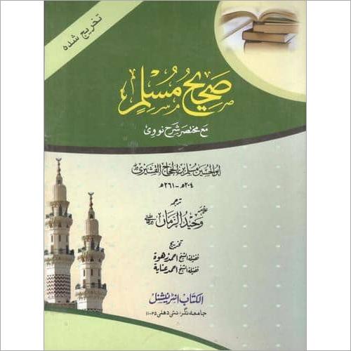 Saheeh Muslim Shareef Ma Mukhtasar Sharah Naumi By Allama