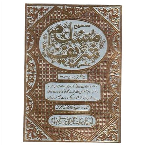 Saheeh Muslim Shareef By Allama Waheedul Zama (In 3 Volume)