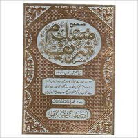 Saheeh Muslim Shareef By Allama Waheedul Zama (In 3 Volume)