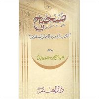 Saheeh Aladab Almufreed Illimam AlBukhari