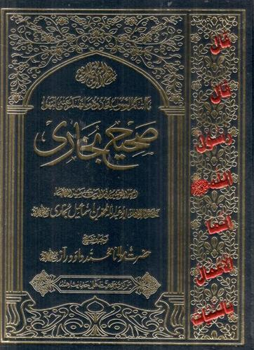 Saheeh Bukhari Translated By Maulana Mohammed Daood Raaz