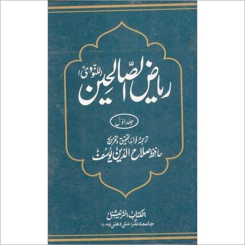 Riyaz-us-Saliheen (In 2 Volume)
