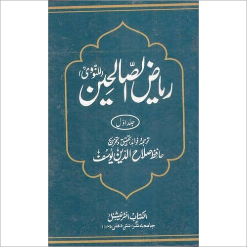 Riyaz-us-Saliheen (In 2 Volume)