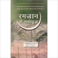 Ramzan Ke Masail (Hindi)