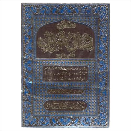 Sunna Nisai Shareef By Allama Wahiddin Zama (In 3 Volime)