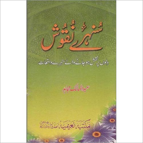 Sunare Naqus By Abdul Malik Mujahid