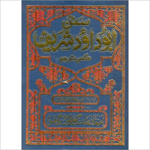 Sunnan Abu Daood Shareef By Allama Waheeduz Zama (In 3 Volume)