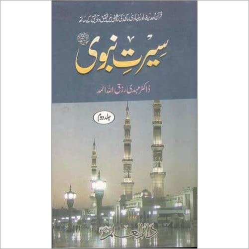 Sirat-e-Nabavi (In 2 Volume)