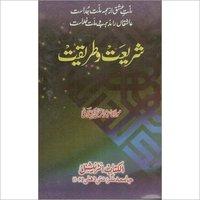 Shariyat-Wa-Tariqat