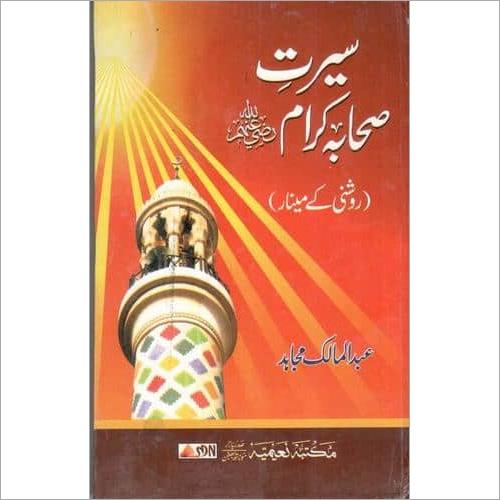 Seerat-e-Sahaba Karam By Abdul Malik Mujahid