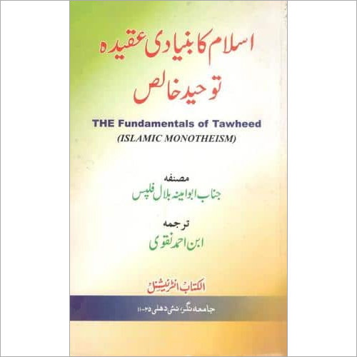The Fundamentals of Tawheed in Urdu By Abu Amina Bilal Philips