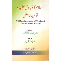 The Fundamentals of Tawheed in Urdu By Abu Amina Bilal Philips