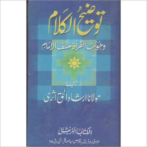 Tauzeeh Alkalam