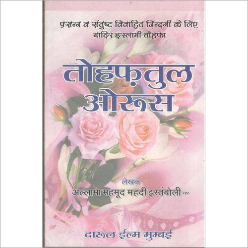 Taufatul Uroos Hindi