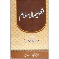 Talimul Islam By Maulana Mukhtar Ahmad Nadvi