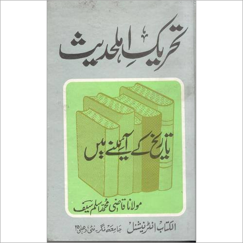 Tahrekh-e-Ahle hadees Tarekh ke Aine Mai
