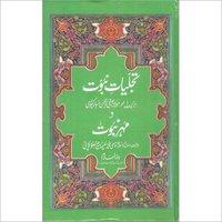 Tajalliyat-e-Nabuwat