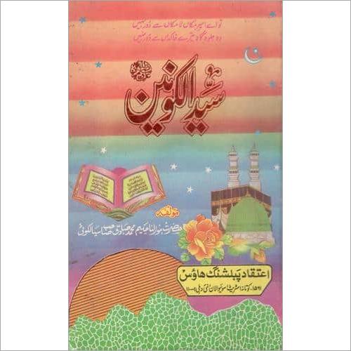 Syed AlKaunain Sallah-u-Aliah Wasalam