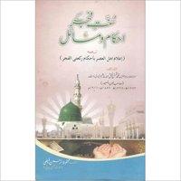 Sunnat-e-Fajr Ke Ahkam Wa Masail