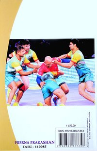 Book On Kabaddi