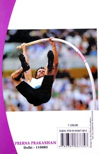 Book On Pole Vaulting