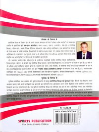 Book On Physical Education