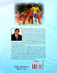 Books of Physical Education