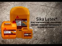 Sika Latex