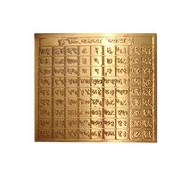 Copper Vijay Yantra (Success Yantra)