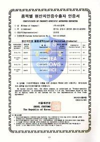Biontech Water Ionizer- 9P, BTM- 505N