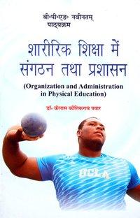 Sharirik Shiksha me Sangathan tatha Prashasan / Organization and Administration in Physical Education (B.P.Ed. NCTE New Syllabus)- Hindi - 2019