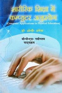 Sharirik Shiksha me Computer Anuprayog