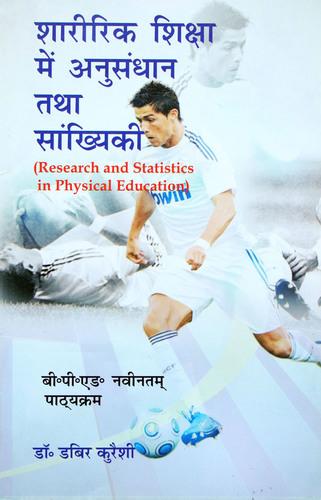 Sharirik Shiksha me anusandhan tatha Sankhyiki / Research and Statistics in Physical Education (B.P.Ed. New Syllabus)- Hindi Medium