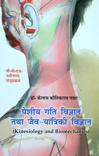 Peshiya gati Vigyan tatha Jaiv Yantriki Vigyan / Kinesiology and Biomechanics (B.P.Ed. New Syllabus) - Hindi -Medium