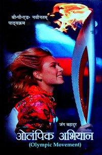Olympic Abhiyan / Olympic Movement (B.P.Ed. NCTE New Syllabus)- Hindi