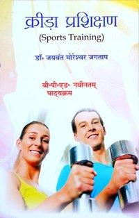 Krida Prashikshan Sports Training (B.P.Ed. New Syllabus) - Hindi