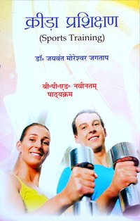 Krida Prashikshan / Sports Training (B.P.Ed. New Syllabus)
