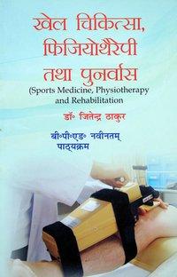 Khel Chikitsa Physiotheraphy Tatha Punarvas / Sports Medicine, Physiotherapy and Rehabilitation (B.P.Ed. NCTE New Syllabus) - Hindi - 2019
