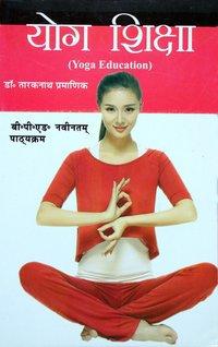 Yoga Education (B.P.Ed. New Syllabus)- Hindi