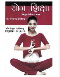 Yoga Education / Yog Shiksha (B.P.Ed. NCTE New Syllabus)- Hindi - 2019