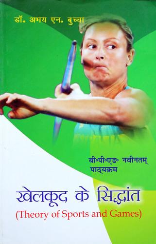 Khelkud ke Siddhant / Theory of Sports and Games (B.P.Ed. New Syllabus) - Hindi Medium