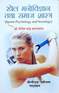 Khel Manovigyan Tatha Samaj Shastra / Sports Psychology and Sociology (B.P.Ed. NCTE Syllabus 2019) - Hindi