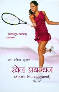 Sports Management (B.P.Ed. New Syllabus)- Hindi