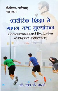 Sharirik Shiksha Me Mapan Tatha Mulyankan / Measurement and Evaluation in Physical Education (B.P.Ed. NCTE New Syllabus) - 2019