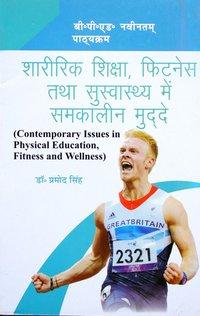 Sharirik Shiksha Fitness Tatha Suswashthya Main Samkalin Mudde