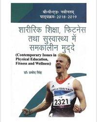 Sharirik Shiksha, Fitness Tatha Suswashthya Main Samkalin Mudde / Contemporary Issues In Physical Education, Fitness and Wellness (Hindi) (B.P.Ed. NCTE New Syllabus)- Hindi - 2019