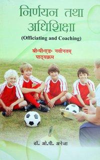 Officiating and Coaching (B.P.Ed. New Syllabus)- Hindi